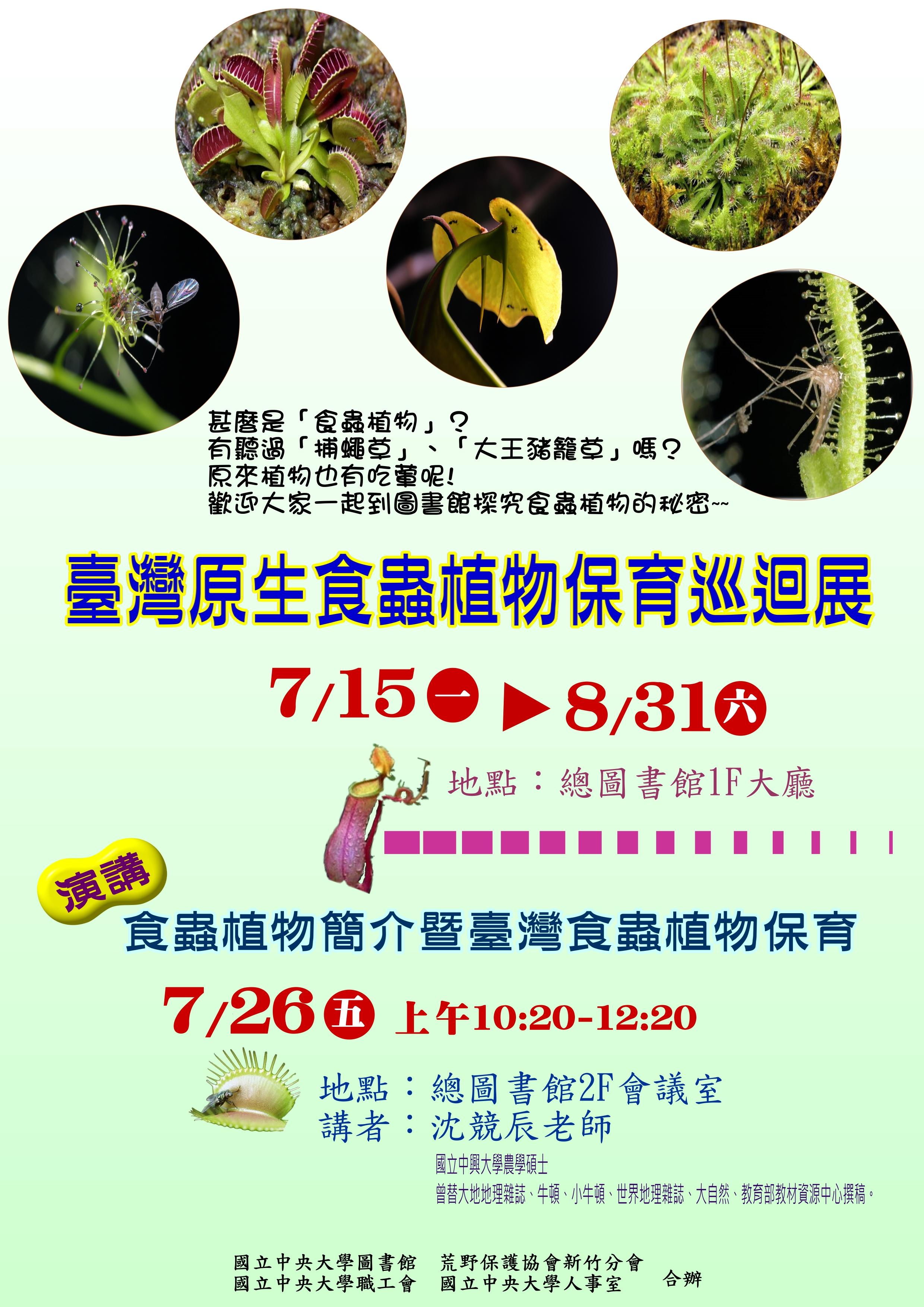 台灣原生食蟲植物保育巡迴展