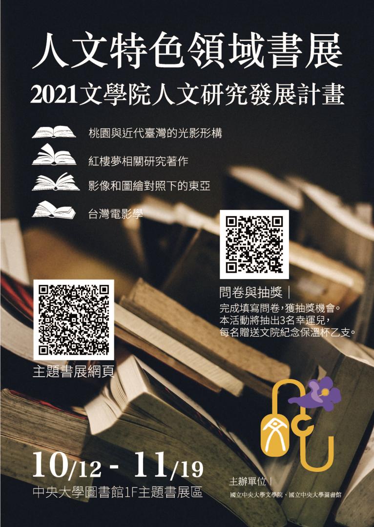 10/12-11/19「人文特色領域」主題書展