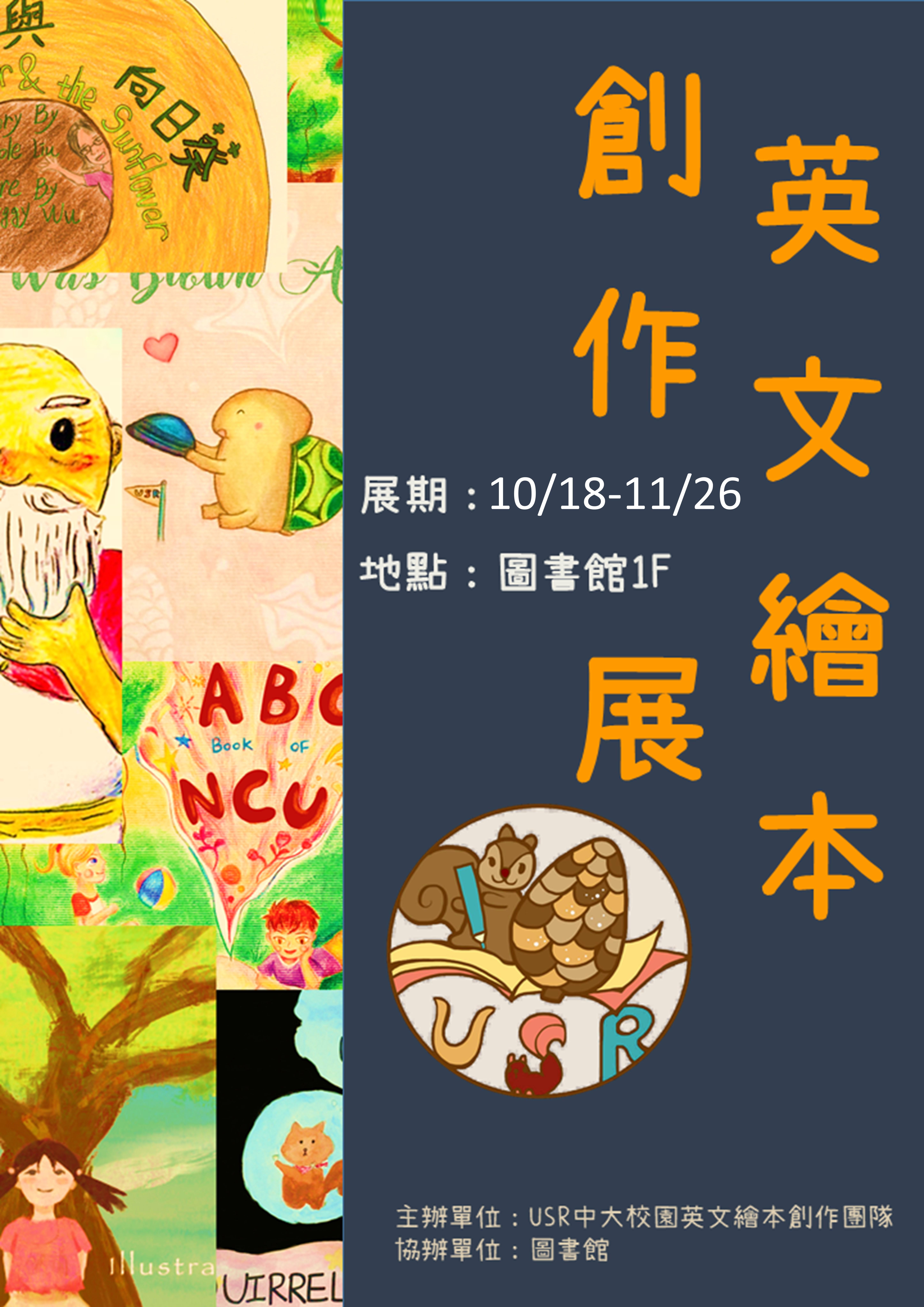 10/18-11/12「英文繪本創作展」