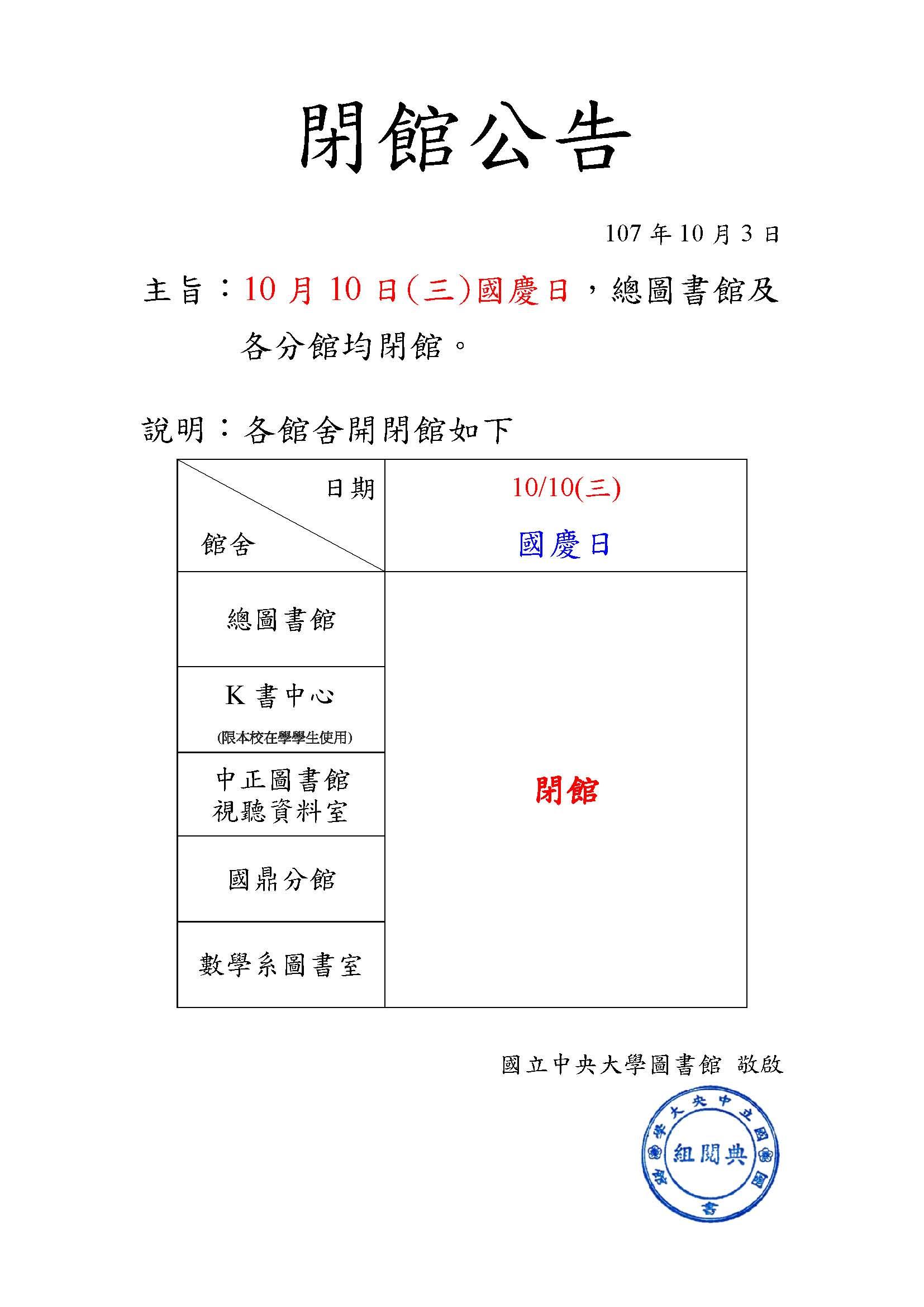 國慶日閉館公告