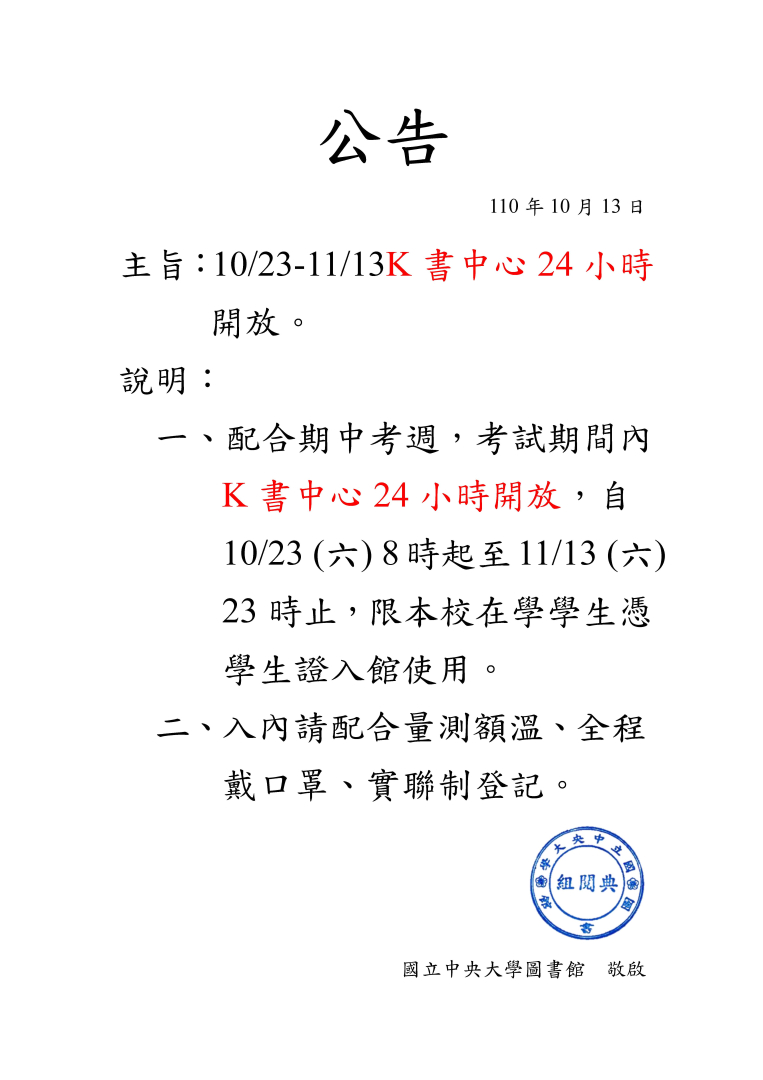10/23-11/13期中考週